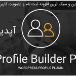 دانلود افزونه تجاری وردپرس Profile Builder Pro پروفایل ساز پیشرفته