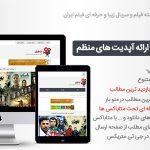 دانلود رایگان قالب فیلم ایران