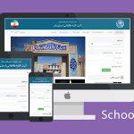 دانلود قالب اسکول برای مدارس