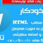 دانلود افزونه ارسال مطالب به کانال تلگرام