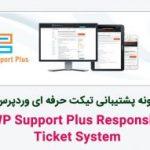 افزونه ارسال تیکت توسط کاربران در وردپرس با WP Support Plus